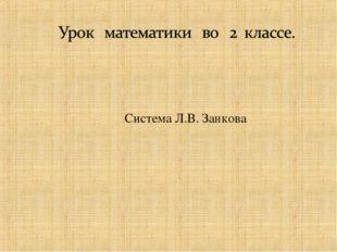 Система Л.В. Занкова