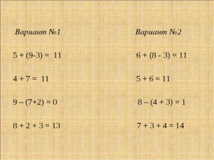 Вариант №1 Вариант №2 5 + (9-3) = 11 6 + (8 - 3) = 11 4 + 7 = 11 5 + 6 = 11
