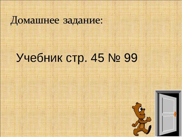 Учебник стр. 45 № 99