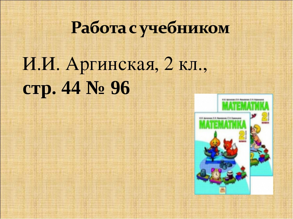 И.И. Аргинская, 2 кл., стр. 44 № 96