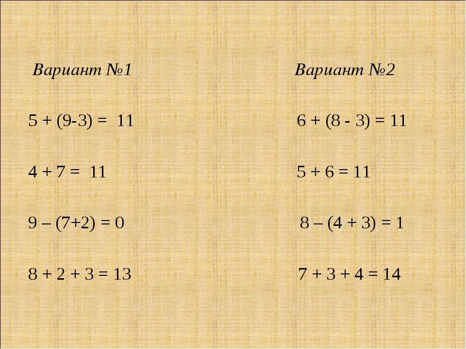 Вариант №1 Вариант №2 5 + (9-3) = 11 6 + (8 - 3) = 11 4 + 7 = 11 5 + 6 = 11...