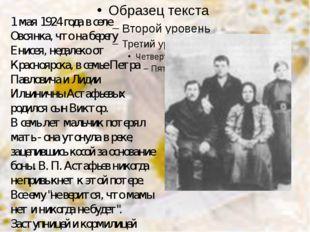 1 мая 1924 года в селе Овсянка, что на берегу Енисея, недалеко от Красноярск