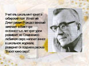 Учитель школы-интерната сибирский поэт Игнатий Дмитриевич Рождественский заме