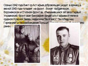 Осенью 1942 года Виктор Астафьев добровольцем уходит в армию, а весной 1943 г