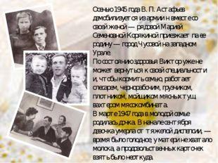 Осенью 1945 года В. П. Астафьев демобилизуется из армии н вместе со своей жен