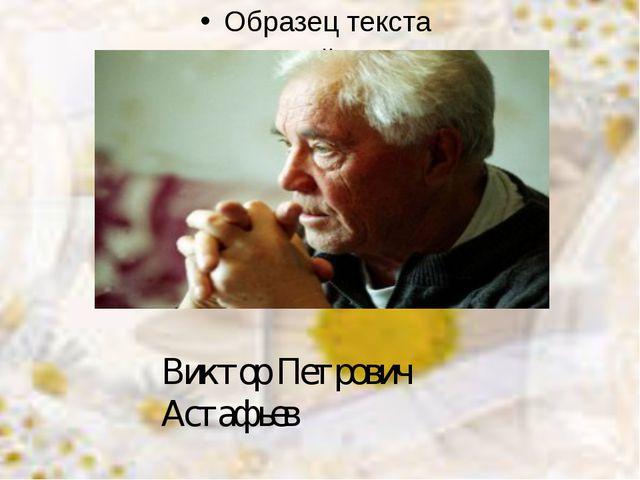 Виктор Петрович Астафьев