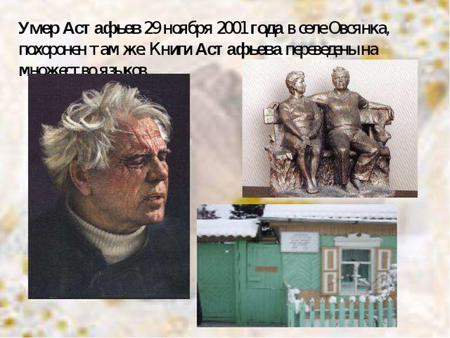 Умер Астафьев 29 ноября 2001 года в селе Овсянка, похоронен там же. Книги Аст...