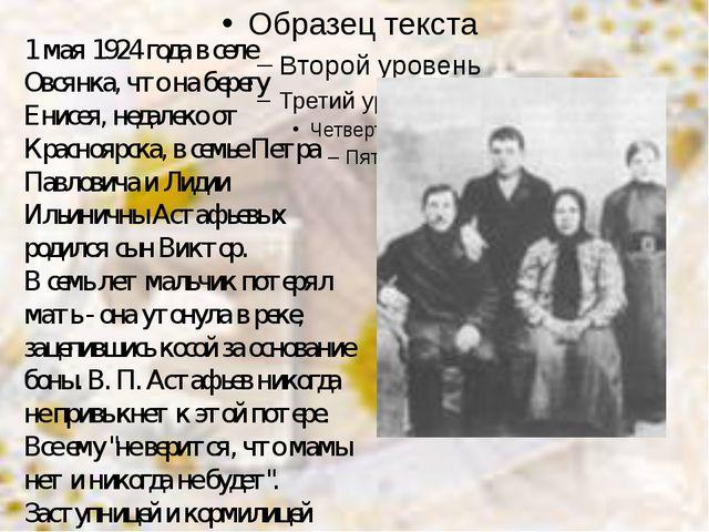 1 мая 1924 года в селе Овсянка, что на берегу Енисея, недалеко от Красноярск...