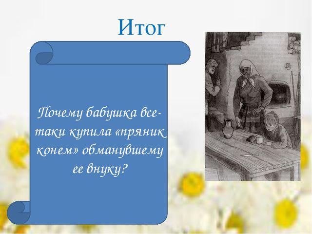 Итог Почему бабушка все-таки купила «пряник конем» обманувшему ее внуку?