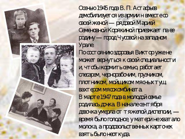 Осенью 1945 года В. П. Астафьев демобилизуется из армии н вместе со своей жен...