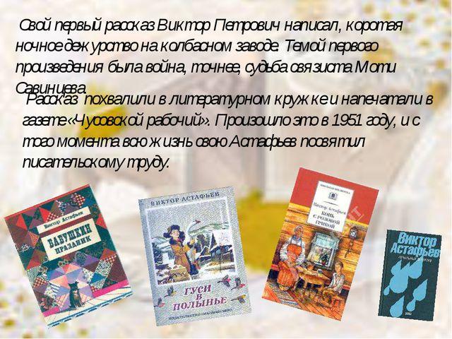 Свой первый рассказ Виктор Петрович написал, коротая ночное дежурство на кол...