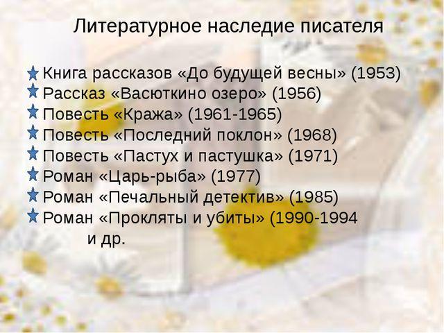 Литературное наследие писателя Книга рассказов «До будущей весны» (1953) Расс...