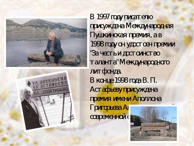 В 1997 году писателю присуждена Международная Пушкинская премия, а в 1998 год...