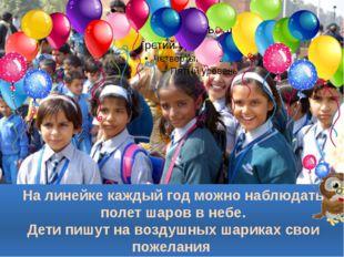 В Израиле дети начинают учебный год, как и мы, 1 сентября. Но у них есть одна