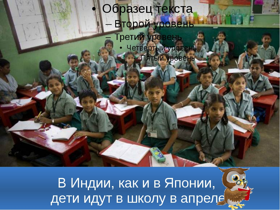 В Индии, как и в Японии, дети идут в школу в апреле