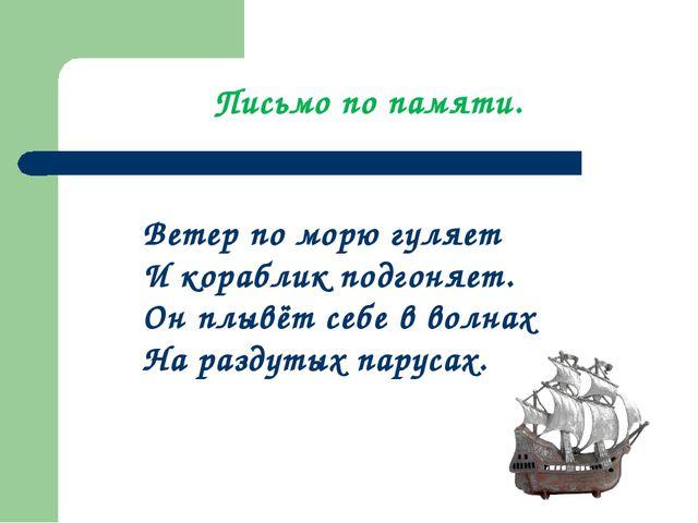 Письмо по памяти. Ветер по морю гуляет И кораблик подгоняет. Он плывёт себе в...