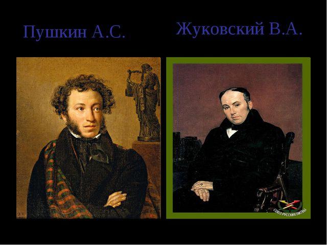 Пушкин А.С. Жуковский В.А.