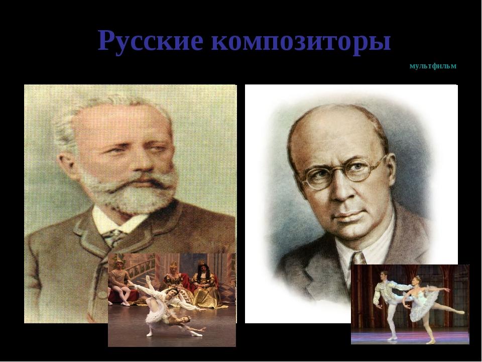 Русские композиторы мультфильм