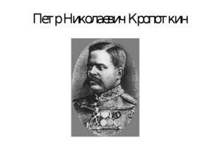 Петр Николаевич Кропоткин