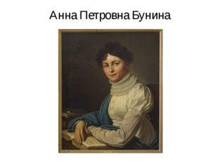 Анна Петровна Бунина