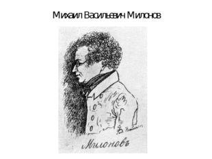 Михаил Васильевич Милонов