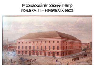 Московский петровский театр конца ХVIII – начала ХIХ веков
