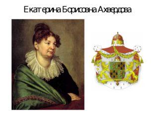 Екатерина Борисовна Ахвердова