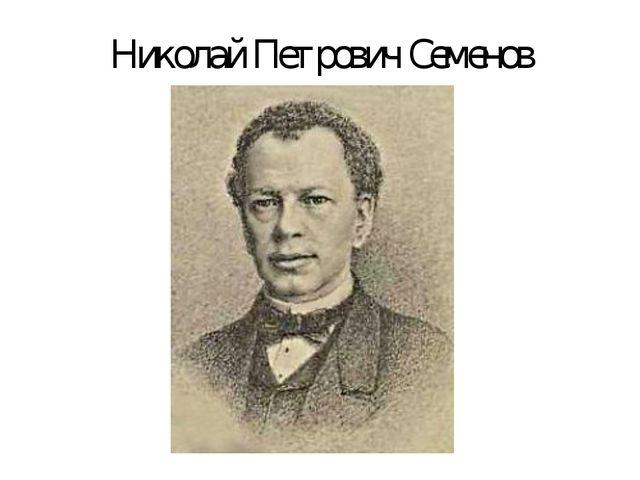 Николай Петрович Семенов