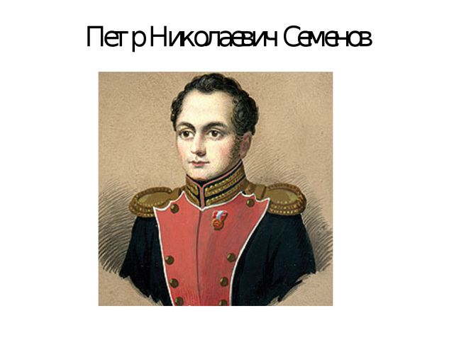 Петр Николаевич Семенов