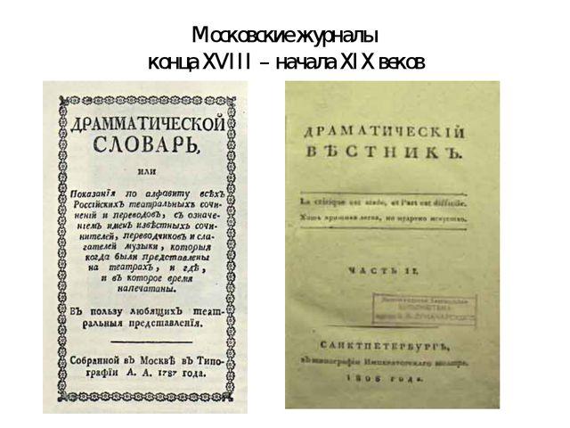 Московские журналы конца ХVIII – начала ХIХ веков