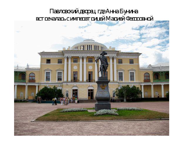 Павловский дворец, где Анна Бунина встречалась с императрицей Марией Федоровной