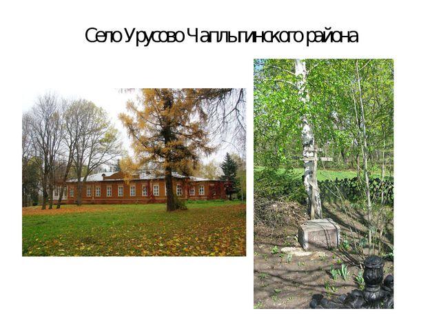 Село Урусово Чаплыгинского района