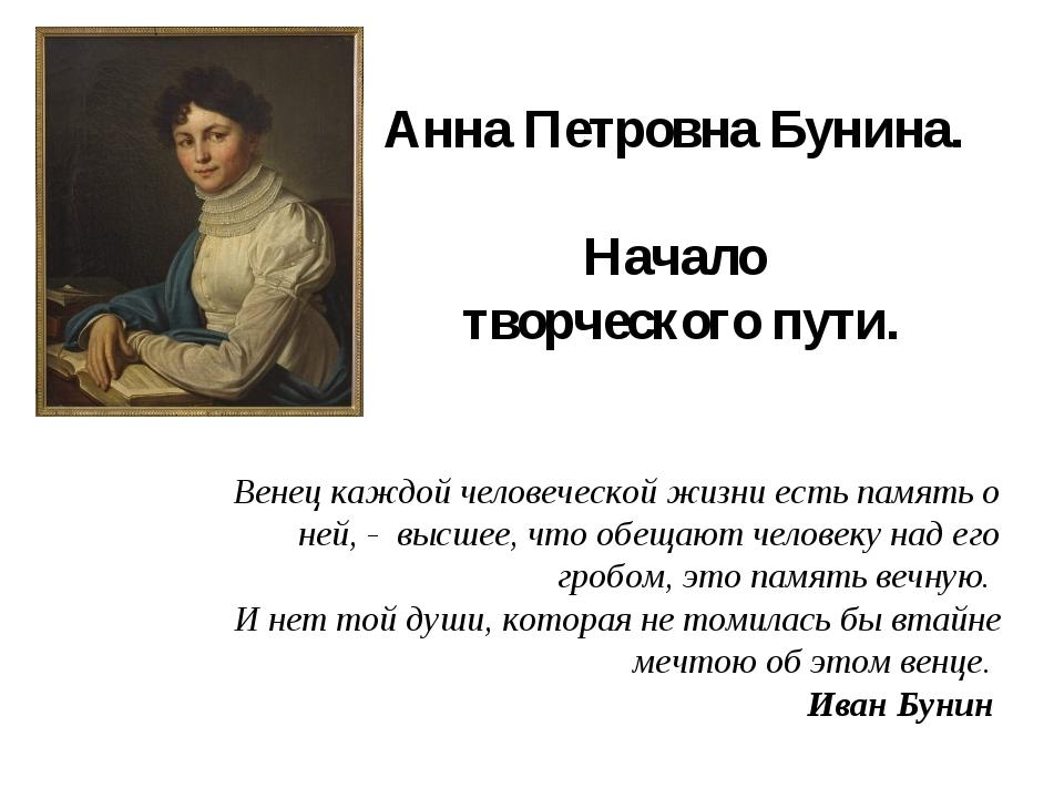 Анна Петровна Бунина. Начало творческого пути. Венец каждой человеческой жизн...