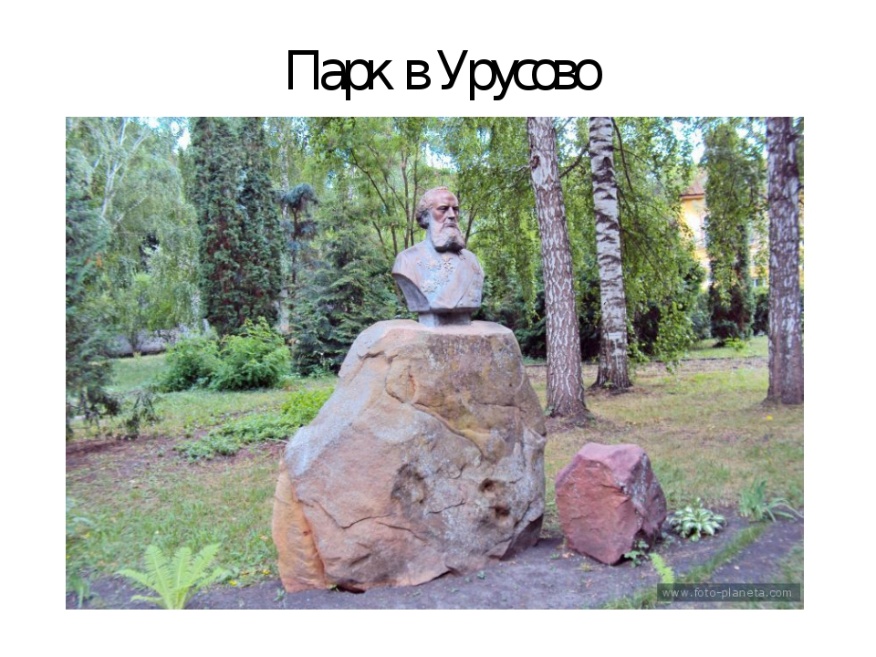 Парк в Урусово