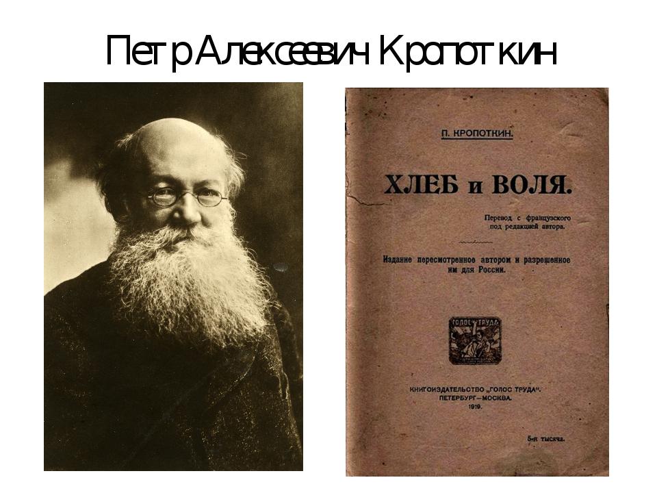 Петр Алексеевич Кропоткин