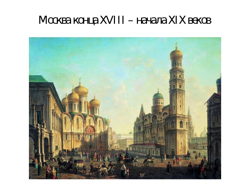 Москва конца ХVIII – начала ХIХ веков