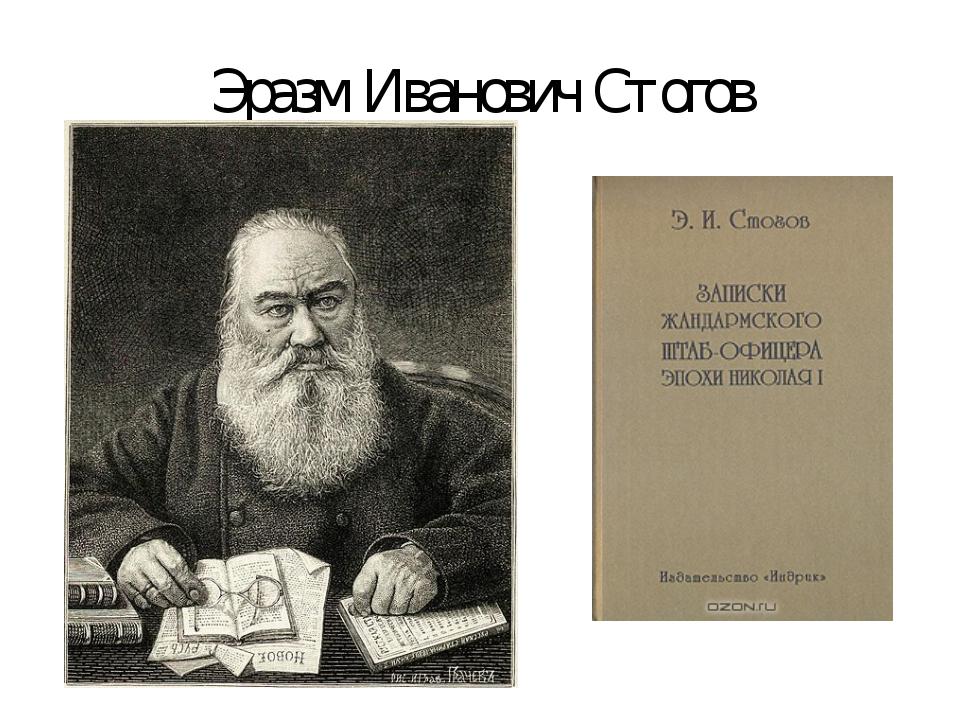 Эразм Иванович Стогов