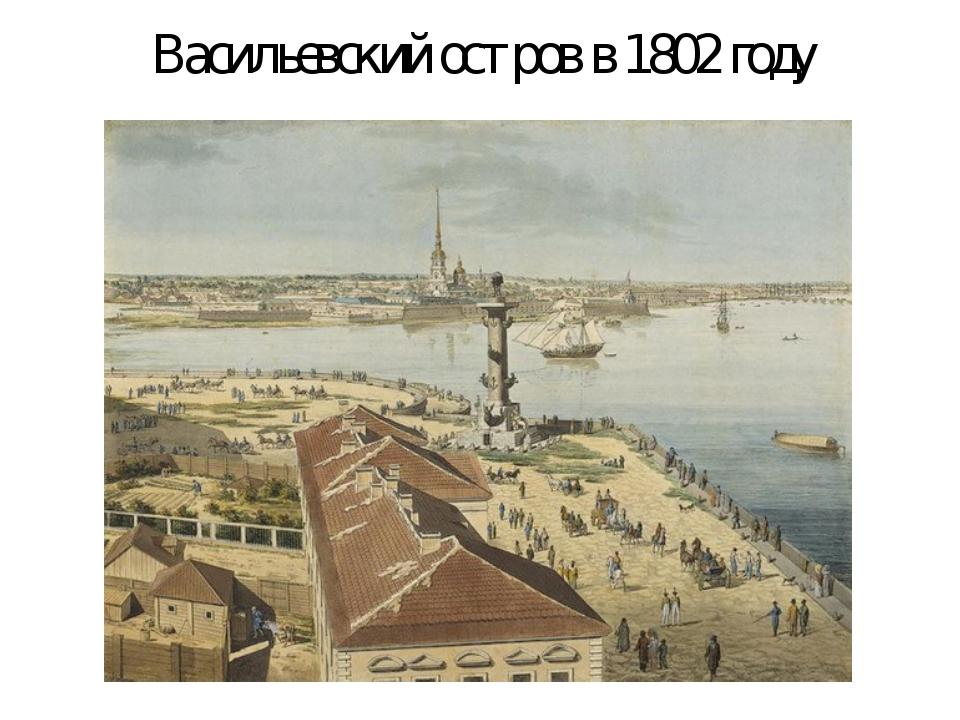 Васильевский остров в 1802 году