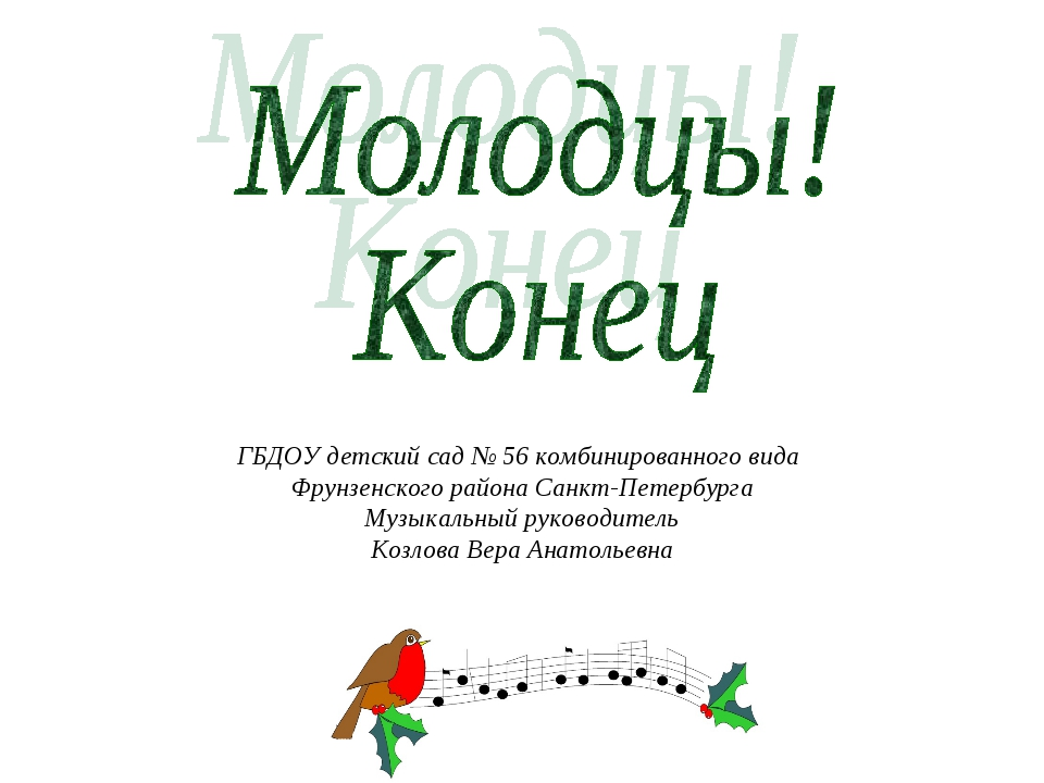 ГБДОУ детский сад № 56 комбинированного вида Фрунзенского района Санкт-Петерб...