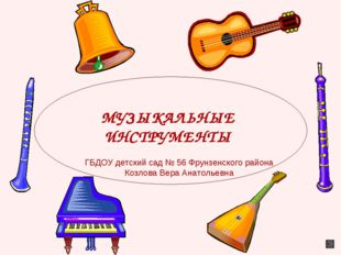 МУЗЫКАЛЬНЫЕ ИНСТРУМЕНТЫ ГБДОУ детский сад № 56 Фрунзенского района Козлова Ве