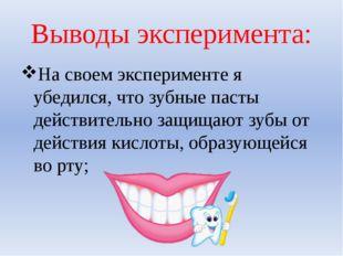 Выводы эксперимента: На своем эксперименте я убедился, что зубные пасты дейст