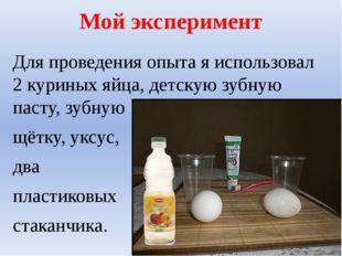 Мой эксперимент Для проведения опыта я использовал 2 куриных яйца, детскую зу