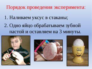 Порядок проведения эксперимента: Наливаем уксус в стаканы; Одно яйцо обрабаты