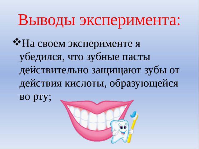 Выводы эксперимента: На своем эксперименте я убедился, что зубные пасты дейст...