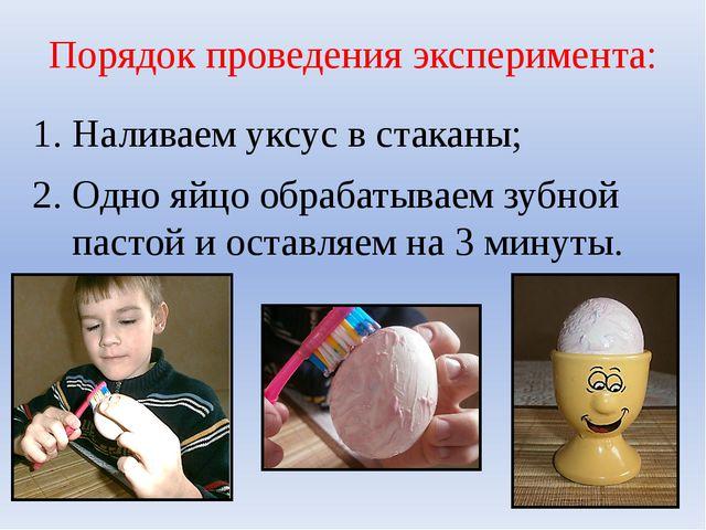 Порядок проведения эксперимента: Наливаем уксус в стаканы; Одно яйцо обрабаты...