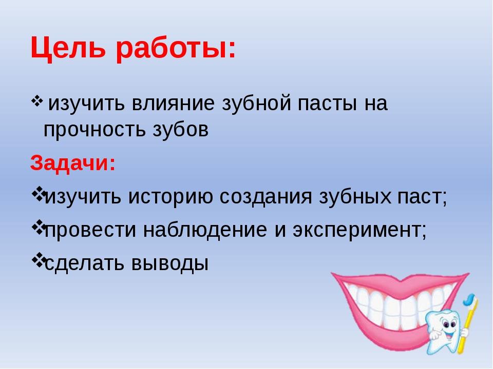 Цель работы: изучить влияние зубной пасты на прочность зубов Задачи: изучить...