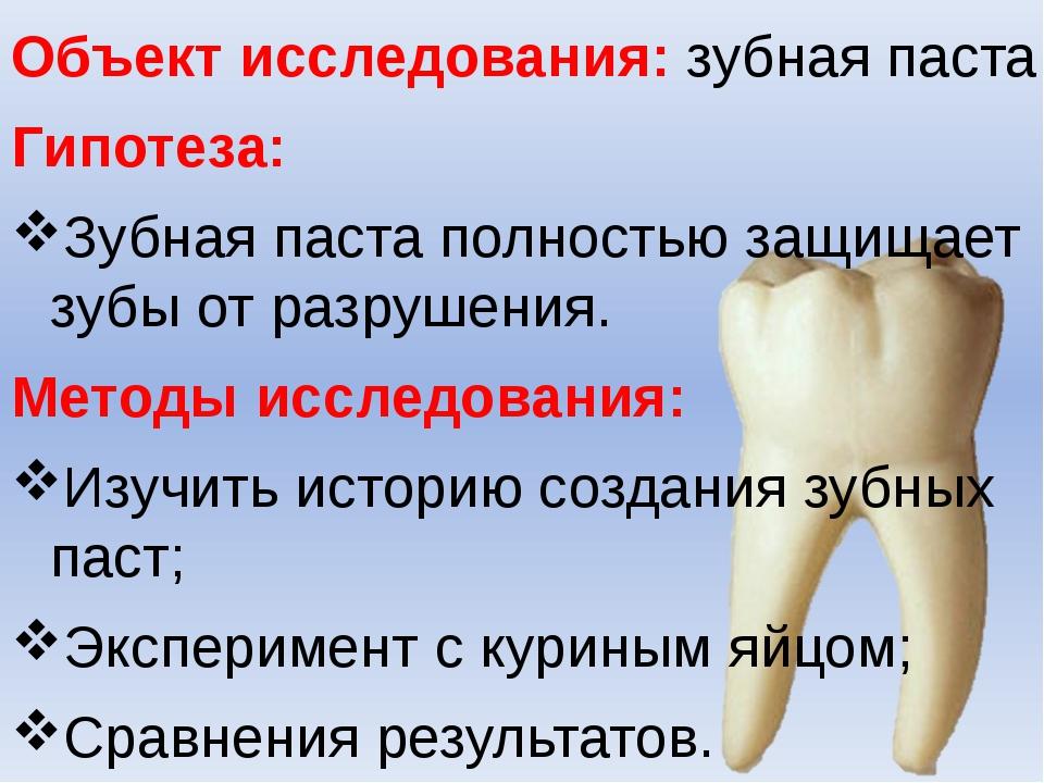 Объект исследования: зубная паста. Гипотеза: Зубная паста полностью защищает...