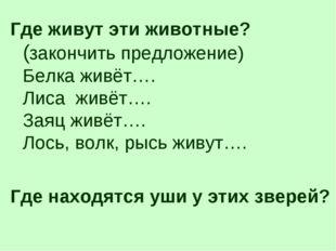 Где живут эти животные? (закончить предложение) Белка живёт…. Лиса живёт…. З