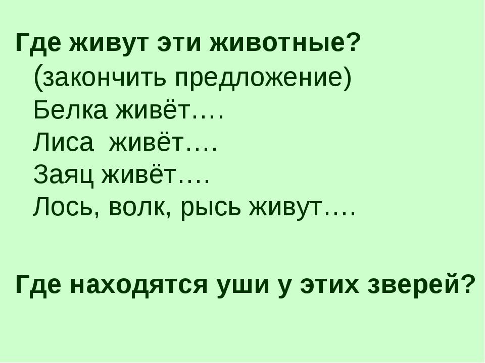 Где живут эти животные? (закончить предложение) Белка живёт…. Лиса живёт…. З...