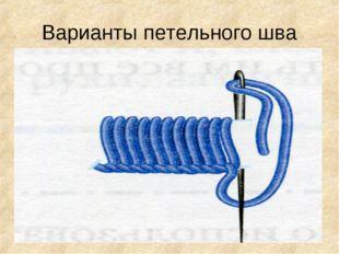 Варианты петельного шва